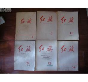 五六十年代老 红旗 杂志6册 物品编号 1824825 -五六十年代老 红旗 杂