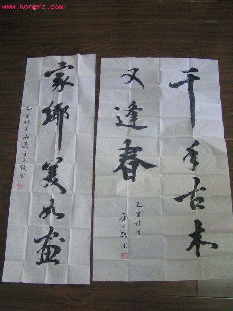 [草圣奖]书法展.参展作品.方文焕 行书(2幅)(物品编号:1873998)