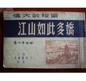 网无见 伟大的祖国 江山如此多娇 横32开老版连环画 袁松年绘画 大众