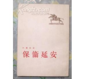 战争题材长篇小说 55年老版 保卫延安 品极好 物品编号 1923042