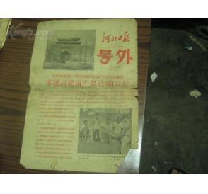 1958年第十一号河北日报 号外