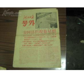 1958年的 河北日报 号外