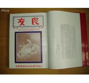 1926年 良友画报 创刊号