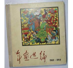 年画选编,1949