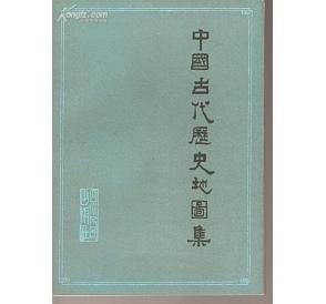 文学书 中国古代历史地图集 物品编号 2281289