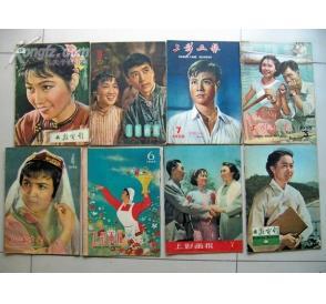 五.六十年代[大众电影 上影画报 上海电影{创刊号}共11本合拍.(物品编