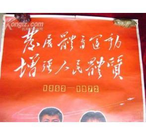 体育提词_1972年毛主席提词发展体育运动增强人民体