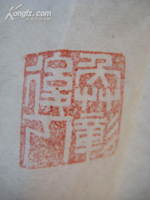 名家邓奂彰之子--邓爱平(中国龙文化书画院副院长,四川益州书画院理事)水墨国画一幅---2---3平尺