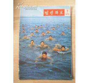 朝鲜文版 人民画报 1965年第7期