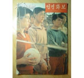 朝鲜文版 人民画报 1960年第6 12期