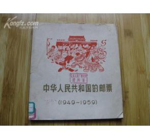 华人民共和国的邮票1949 1959 物品编号 2507402