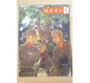 朝鲜文版 人民画报 1965年第8期