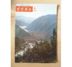 朝鲜文版 人民画报 1965年第4期 在线拍卖 孔夫子旧书网