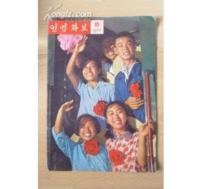 朝鲜文版 人民画报 1965年第10期