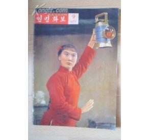 朝鲜文版 人民画报 1965年第9期