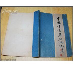 0年一版一印 中国书画装裱概说 一册, 物品编号 2579238