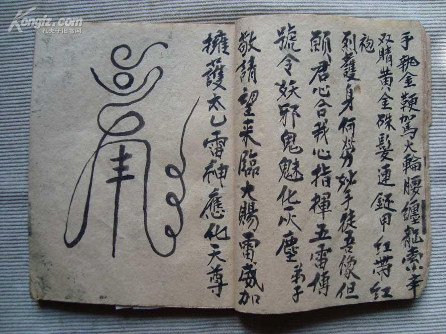 开本小巧的清代数十道符咒钞本《紫微令--雷印》 拍品编号:2611863