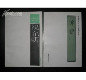 1印 中国古代书法家丛书 钟繇 祝允明 两册合拍,图文并貌,品新图片