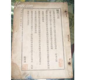 中华民国地图册