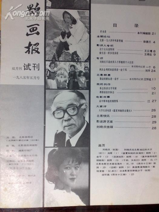 1985年试刊创刊号《北影画报》2册合拍,此刊曾停刊,90年代复刊图片