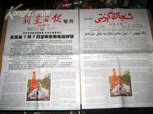 日底下加个文��.�9.b_新疆日报号外 2009年7月7日出版 暴力事件汉维文两份一套【b107】
