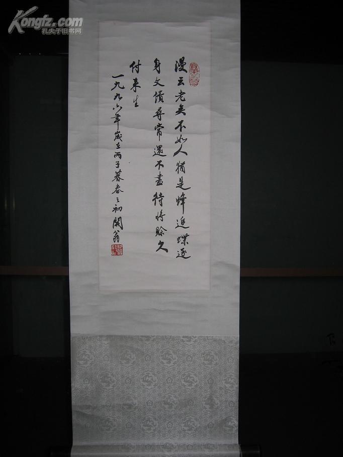 2009年11月6日赵朴初九十后书法 - 闻一多红烛书画院 - 闻一多红烛书画院