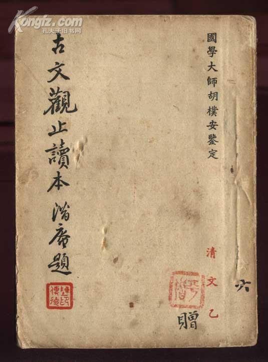 胡怀琛的国学学术书目和古书源流书目 - 海印學宭 - 北京海印蒙学教育