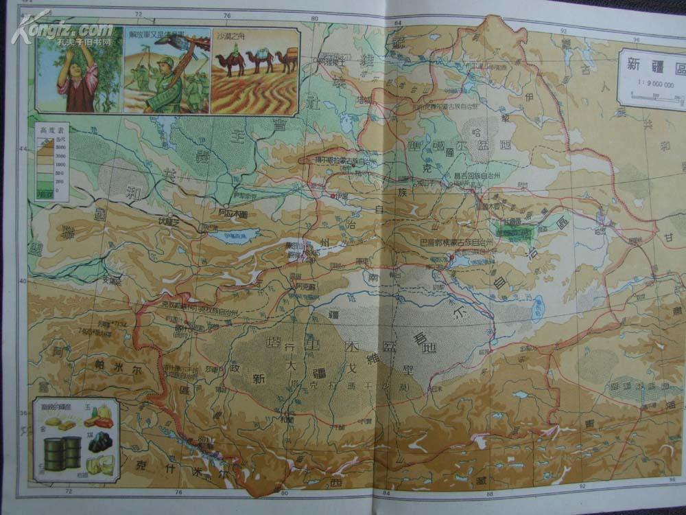 根据抗日战争前申报地图绘制:中国地理教学图册(初中适用)【印刷极