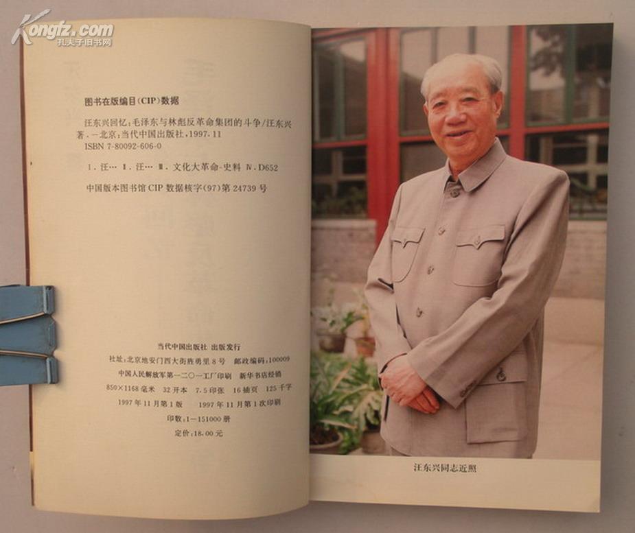 【转载】原中共副主席汪东兴的生活近况 - 国石