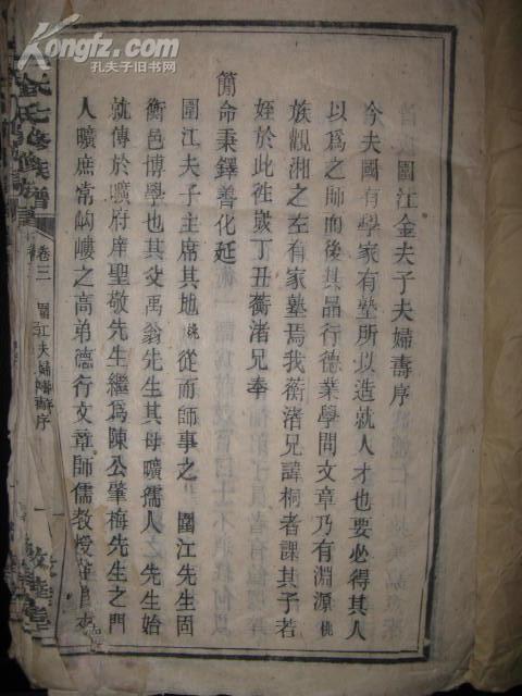 图片 金氏七修族谱 线装古旧书拍卖图片