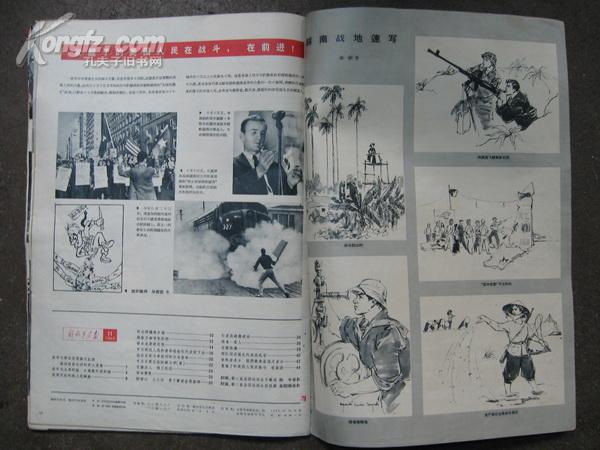 图片 罕见的 人民画报 1965年第11期 文革书刊资料拍卖