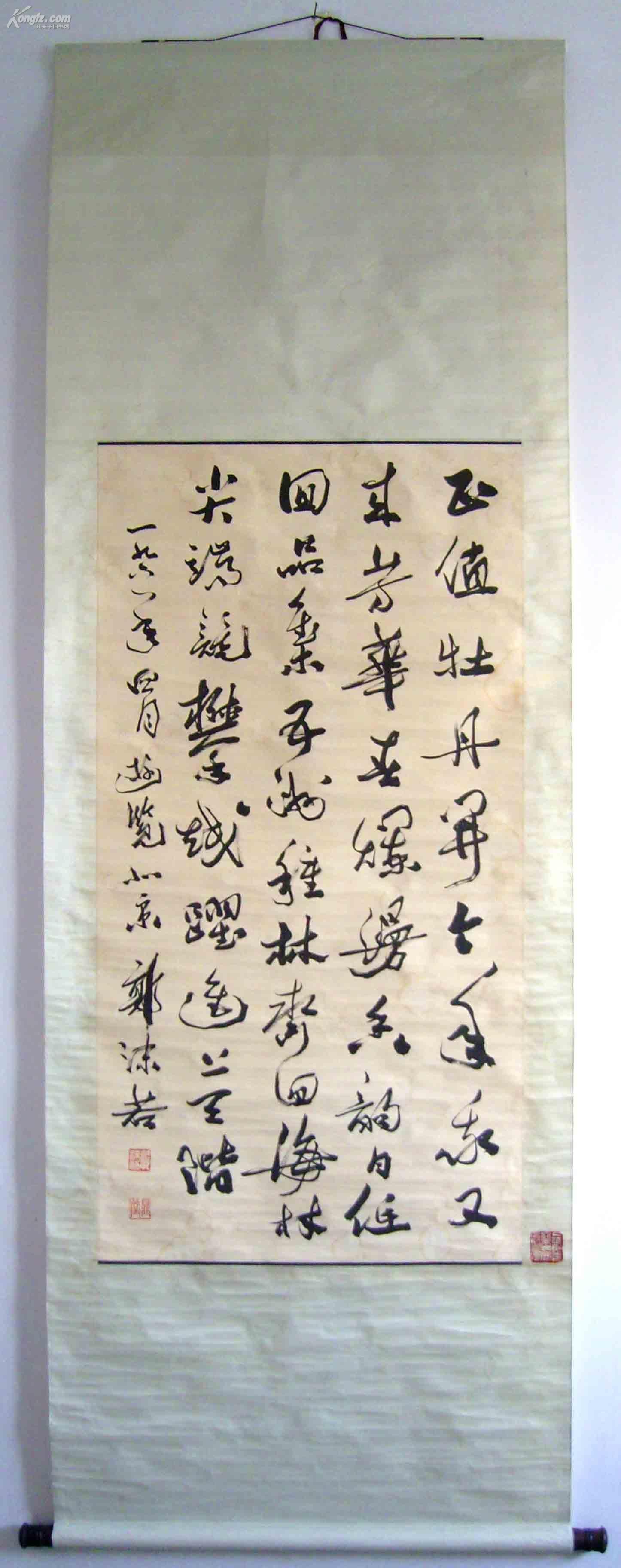 名人书法:郭沫若《1961年毛笔手写行书书法五言诗一首》绫布旧裱立轴图片