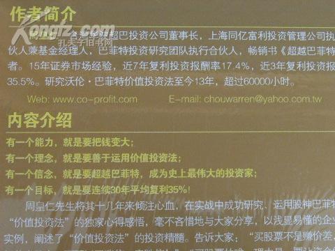 【圖】臺灣投資大師周皇仁股票投資講座《投資