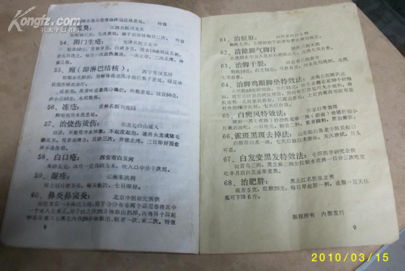 全国老中医赴京秘方交流会特效200方 - 厚德载福 - 厚德载福的博客