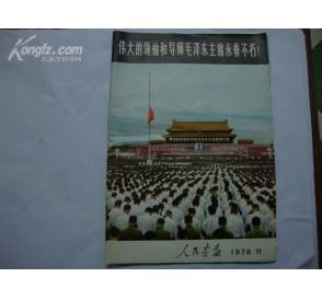 1976年【人民画报】第11期 毛主席逝世专辑(拍品编号:4014553)-