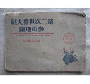 民国抗战地图册《第二次世界大战参考地图》
