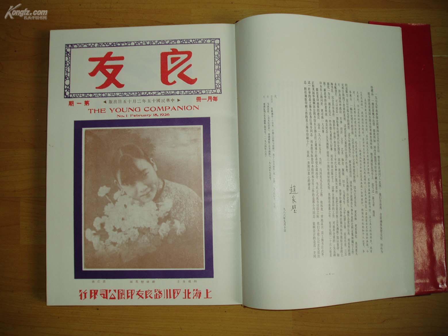 图片 1926年 良友画报 创刊号 11期另附孙中山特刊计12册合订本厚3