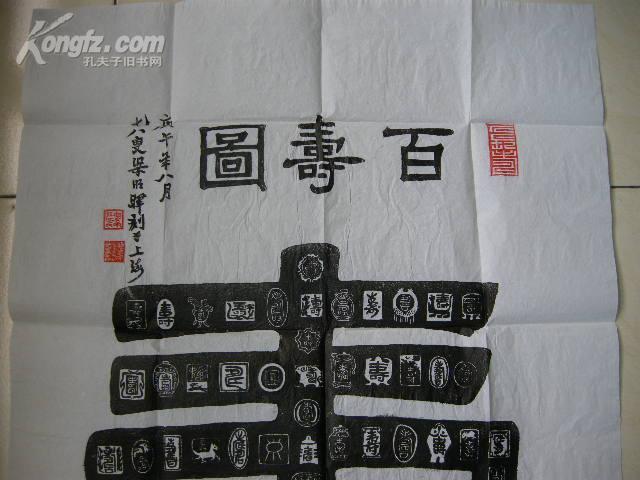 图片 百寿图 寿中寿 拓片 白底黑字,漂亮 艺术拍卖