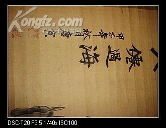 图片 唐寅八仙过海卷轴裱老仿长2米宽78cm 字画类拍卖