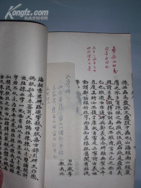 籍:施蛰存旧藏并朱墨批校【独笑斋金石文考初