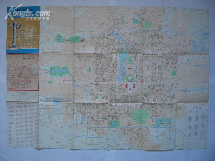 图片1982年地图《北京市城区街道图交通路线示意
