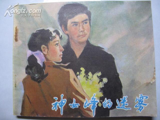 图片 直板全新经典电影连环画 神女峰的迷雾 连环画拍卖