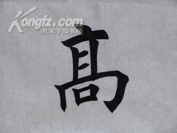 图片 欧体楷书 志存高远 自强不息 Z006 字画类拍卖 孔夫子旧书网