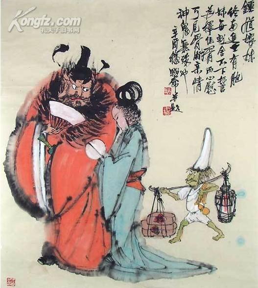 中国近现代书画二百家国画人物作品欣赏
