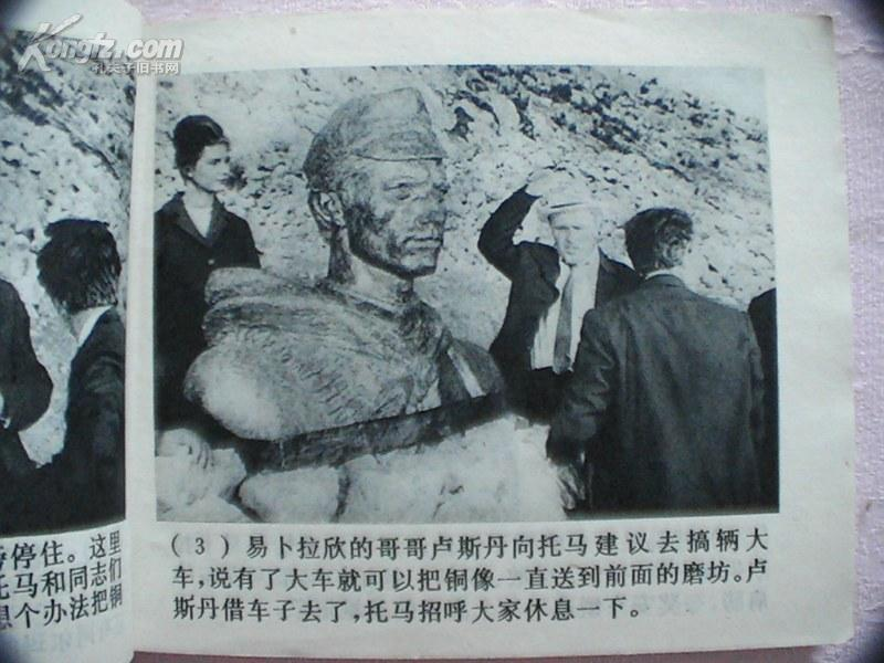 图片 文革书 第八个是铜像 连环画拍卖