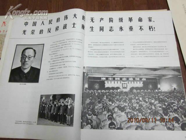 图片 人民画报 1976 3 文革书刊资料拍卖