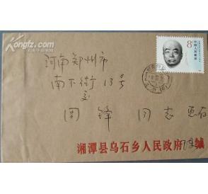 原地首日政府公函封-邮品类拍卖-孔夫子在线