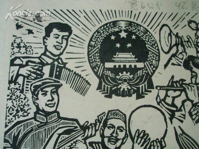 八十年代黑白木刻版画《歌唱祖国》附出版物 拍品编号:4819672