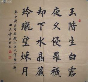 中国梦软笔书法作品,欧阳询书法作品