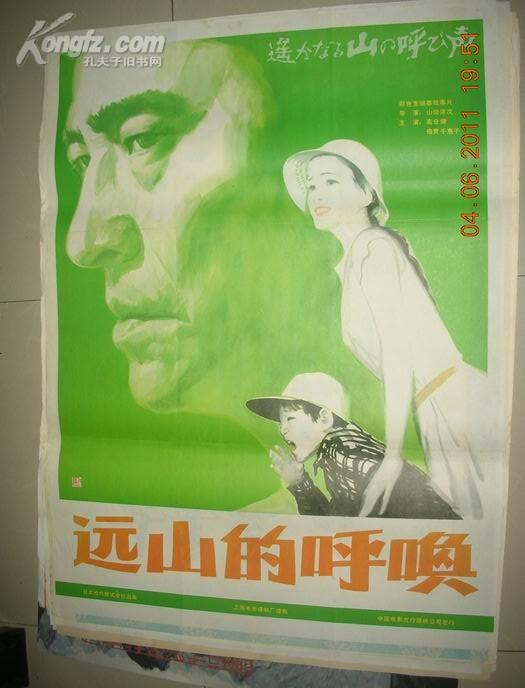 一开的电影海报:远山的呼唤(高仓健) 拍品编号:6186820